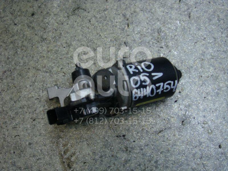 Моторчик стеклоочистителя передний Kia RIO 2005-2011; (981101G000)