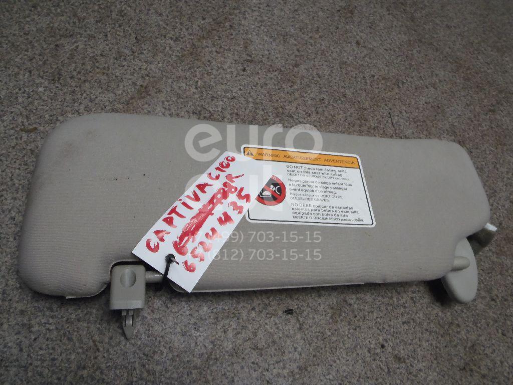 Купить Козырек солнцезащитный (внутри) Chevrolet Captiva (C100) 2006-2010; (96662471)