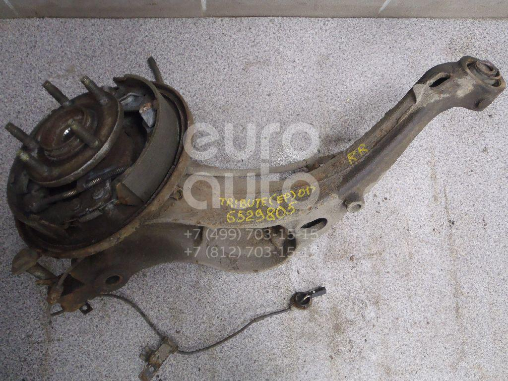 Купить Рычаг задний продольный правый Mazda Tribute (EP) 2000-2007; (E10028B10H)