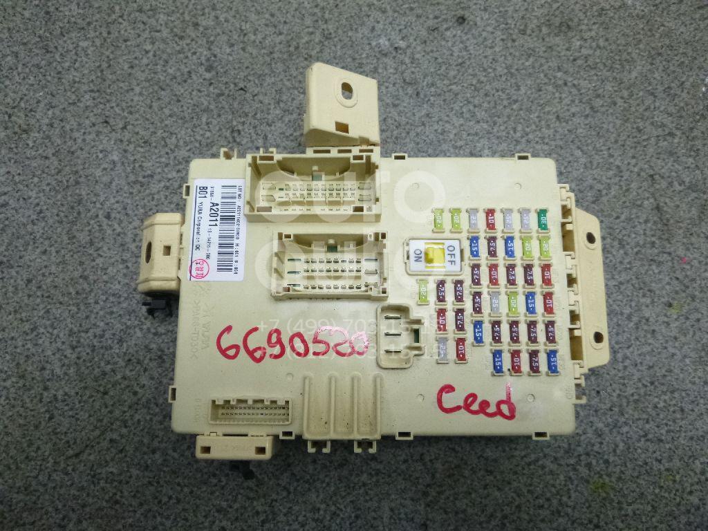 Блок предохранителей Kia Ceed 2012-; (91950A2011)