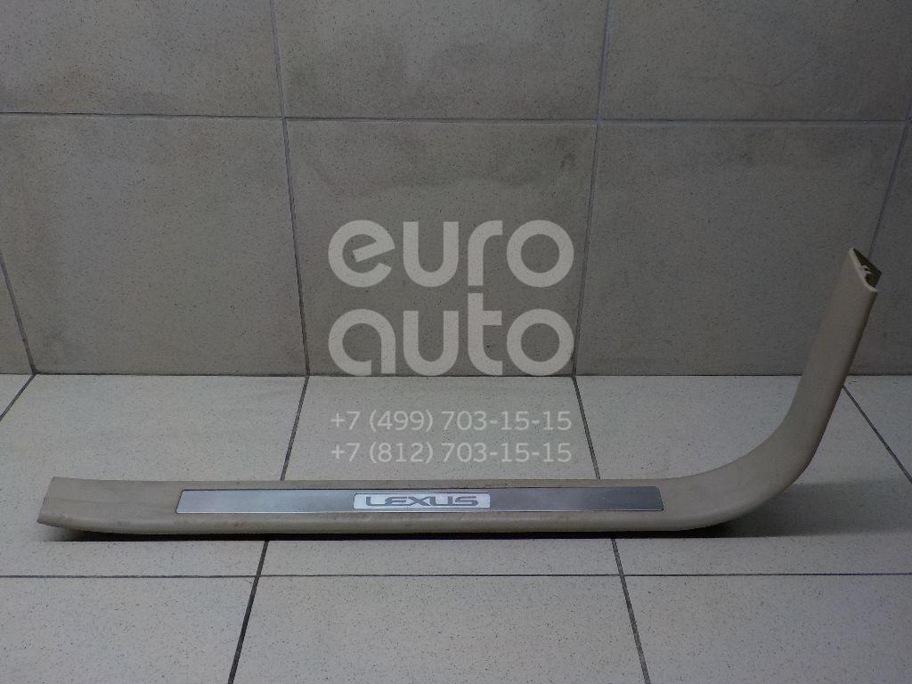 Купить Накладка порога (внутренняя) Lexus RX 300/330/350/400h 2003-2009; (6791048010A0)