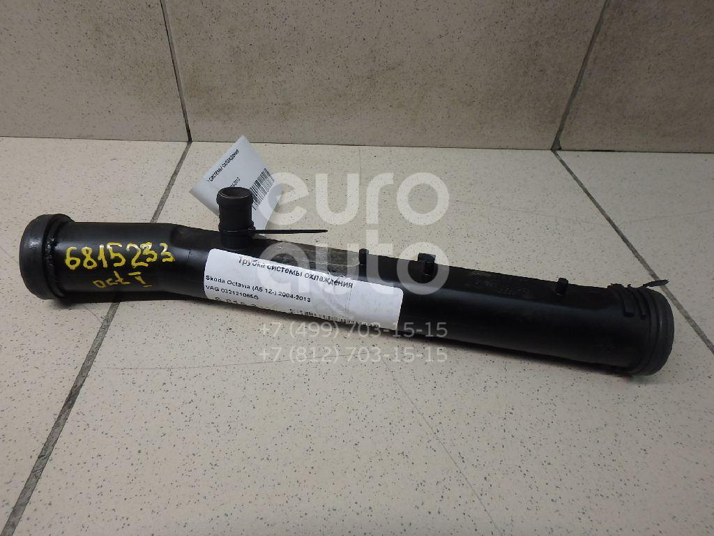Трубка системы охлаждения Skoda Octavia (A5 1Z-) 2004-2013; (032121065G)  - купить со скидкой