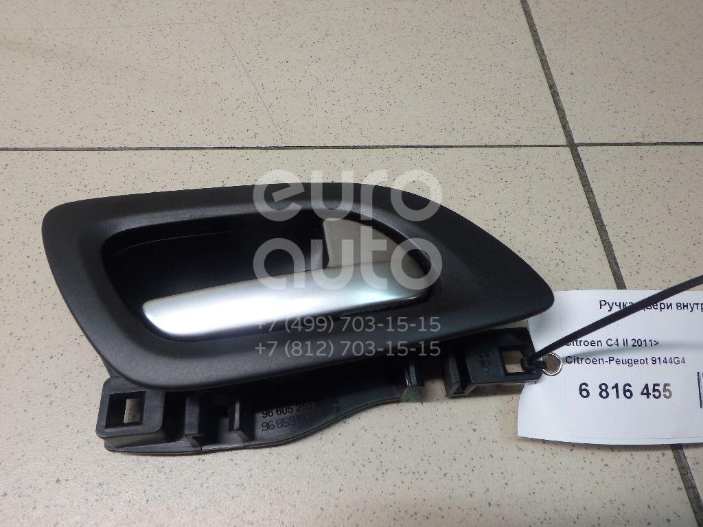 Купить Ручка двери внутренняя правая Citroen C4 II 2011-; (9144G4)
