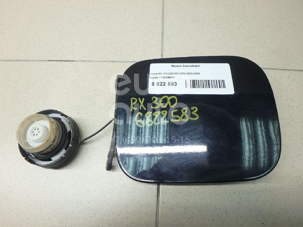 Лючок бензобака Lexus RX 300/330/350/400h 2003-2009; (7735048040)  - купить со скидкой