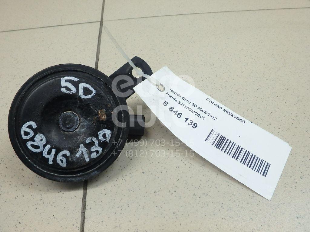 Купить Сигнал звуковой Honda Civic 5D 2006-2012; (38150SMGE01)
