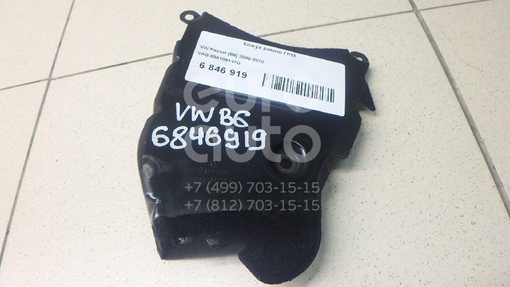 Кожух ремня ГРМ VW Passat [B6] 2005-2010; (038109147D)