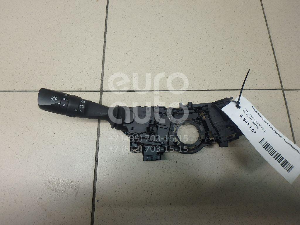 Купить Переключатель поворотов подрулевой Toyota Corolla E18 2013-; (8414002730)