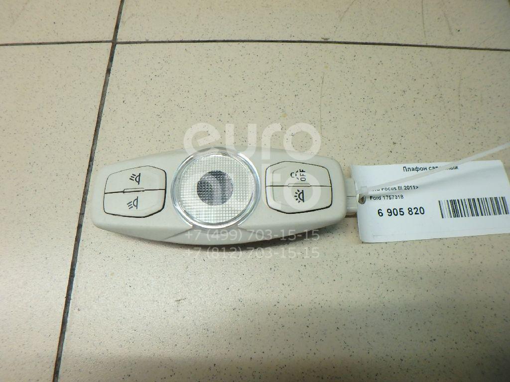 Плафон салонный Ford Focus III 2011-; (1757318)  - купить со скидкой