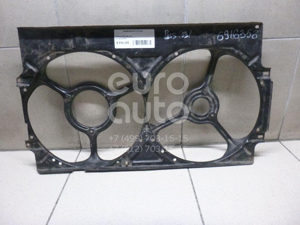 Купить Диффузор вентилятора VW Passat [B3] 1988-1993; (357121207H)