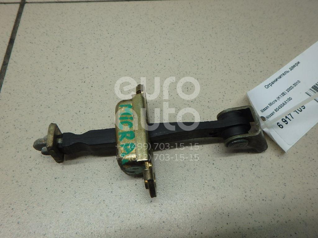 Ограничитель двери Nissan Micra (K12E) 2002-2010; (80430AX100)  - купить со скидкой