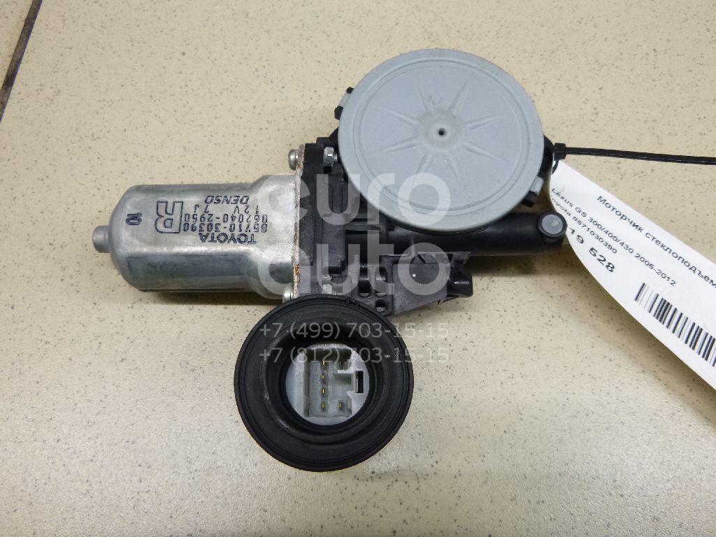 Купить Моторчик стеклоподъемника Lexus GS 300/400/430 2005-2011; (8571030390)