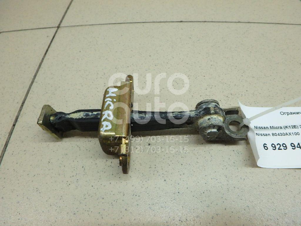 Купить Ограничитель двери Nissan Micra (K12E) 2002-2010; (80430AX100)