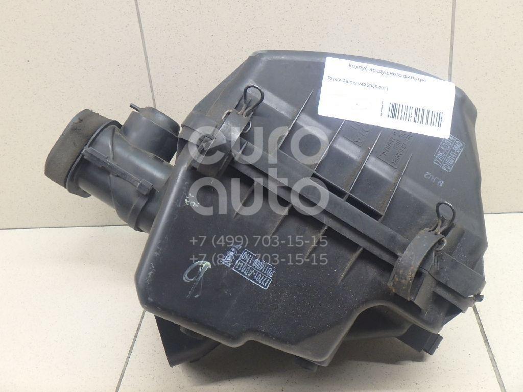 Купить Корпус воздушного фильтра Toyota Camry V40 2006-2011; (17700AD014)