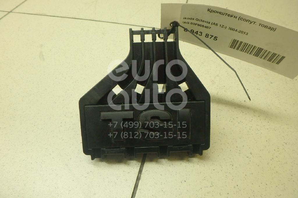 Купить Кронштейн (сопут. товар) Skoda Octavia (A5 1Z-) 2004-2013; (03F905487)