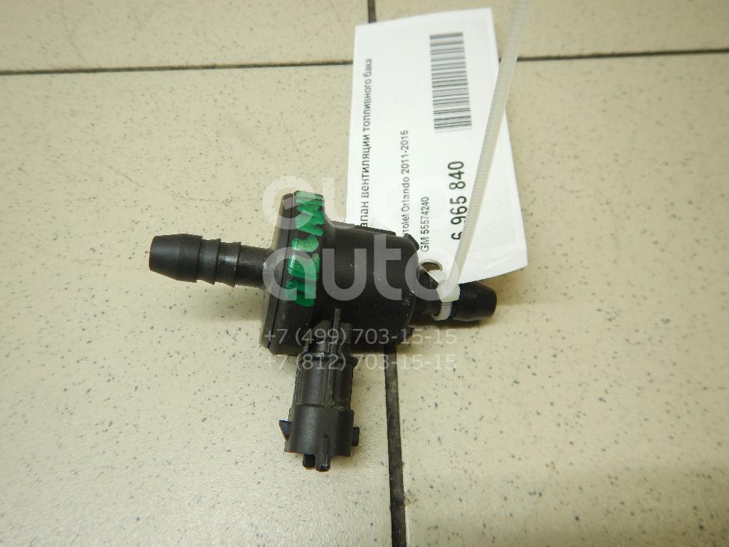 Купить Клапан вентиляции топливного бака Chevrolet Orlando 2011-2015; (55574240)