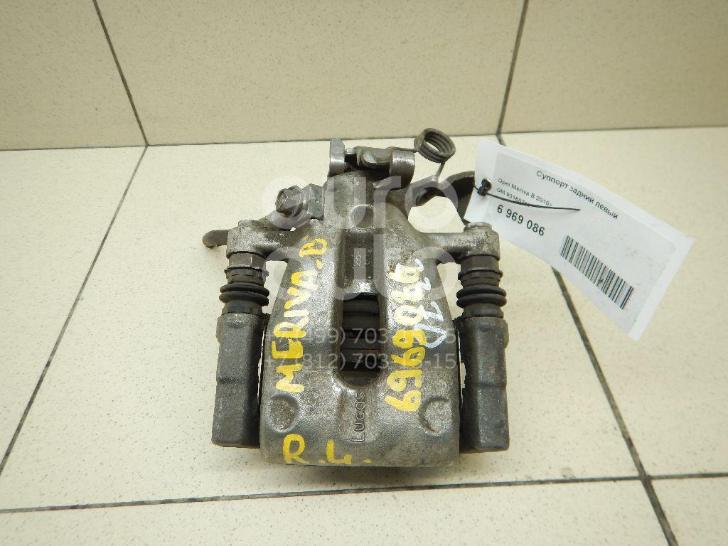 Купить Суппорт задний левый Opel Meriva B 2010-; (93168711)