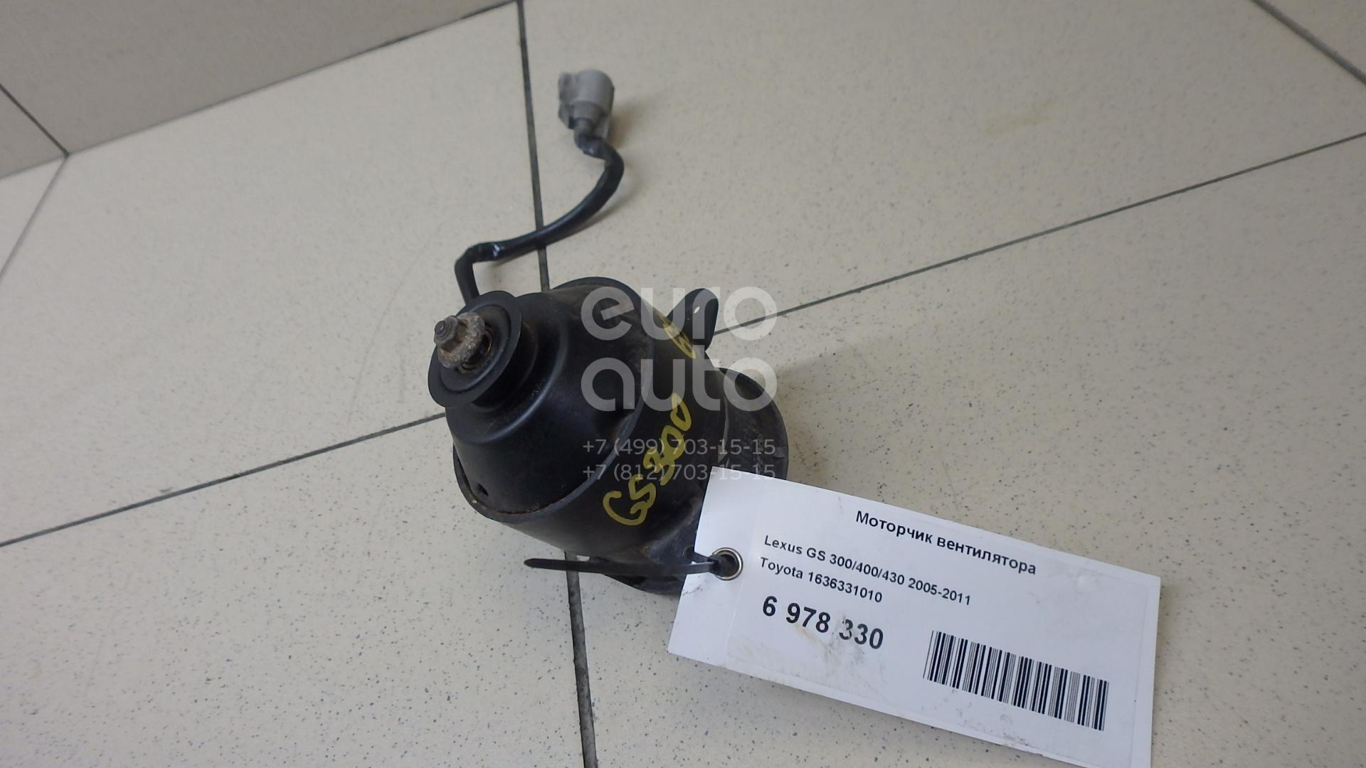 Купить Моторчик вентилятора Lexus GS 300/400/430 2005-2011; (1636331010)