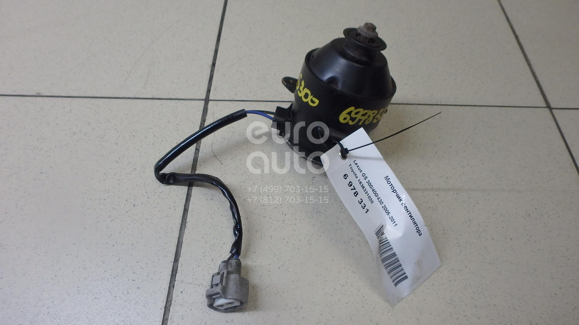 Купить Моторчик вентилятора Lexus GS 300/400/430 2005-2011; (1636331020)