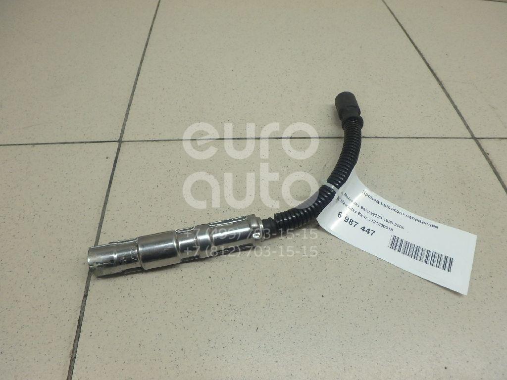 Купить Провод высокого напряжения Mercedes Benz W220 1998-2005; (1121500318)