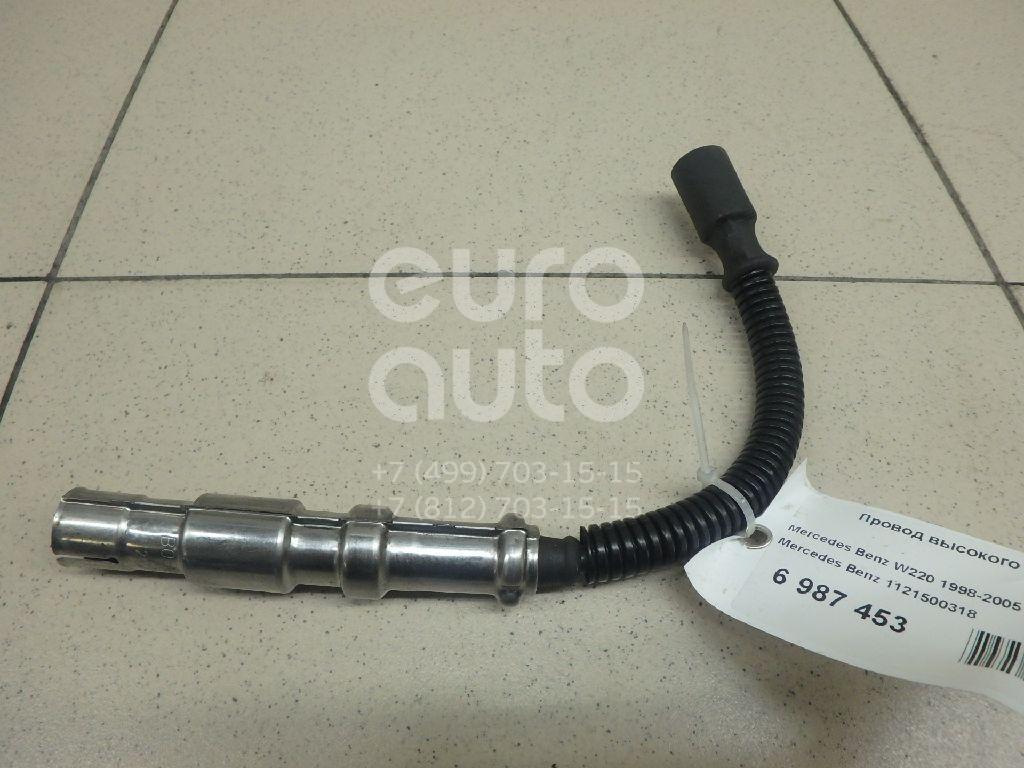 Провод высокого напряжения Mercedes Benz W220 1998-2005; (1121500318)  - купить со скидкой
