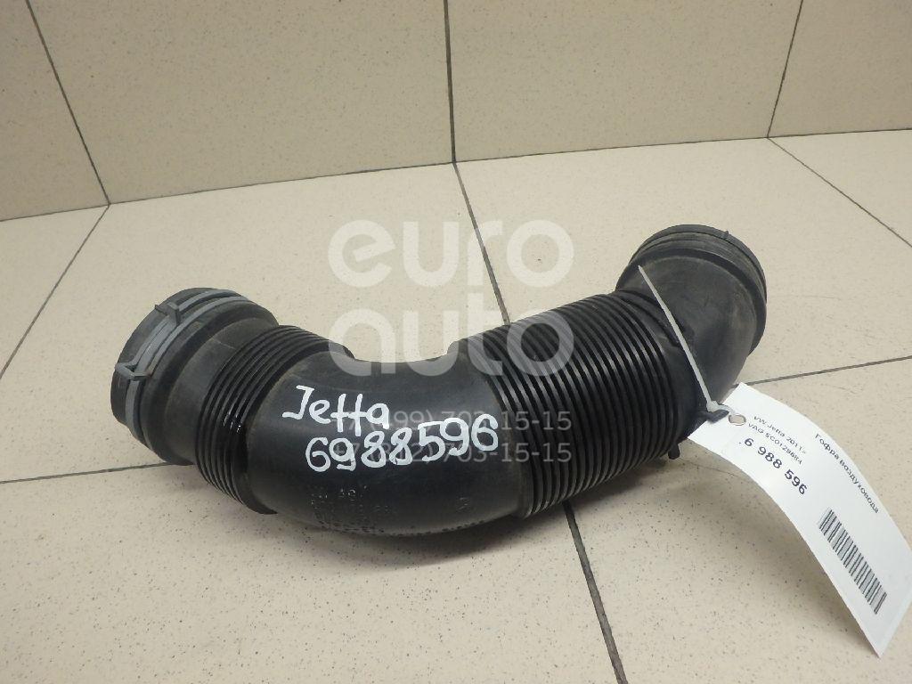 Купить Гофра воздуховода VW Jetta 2011-; (5C0129684)
