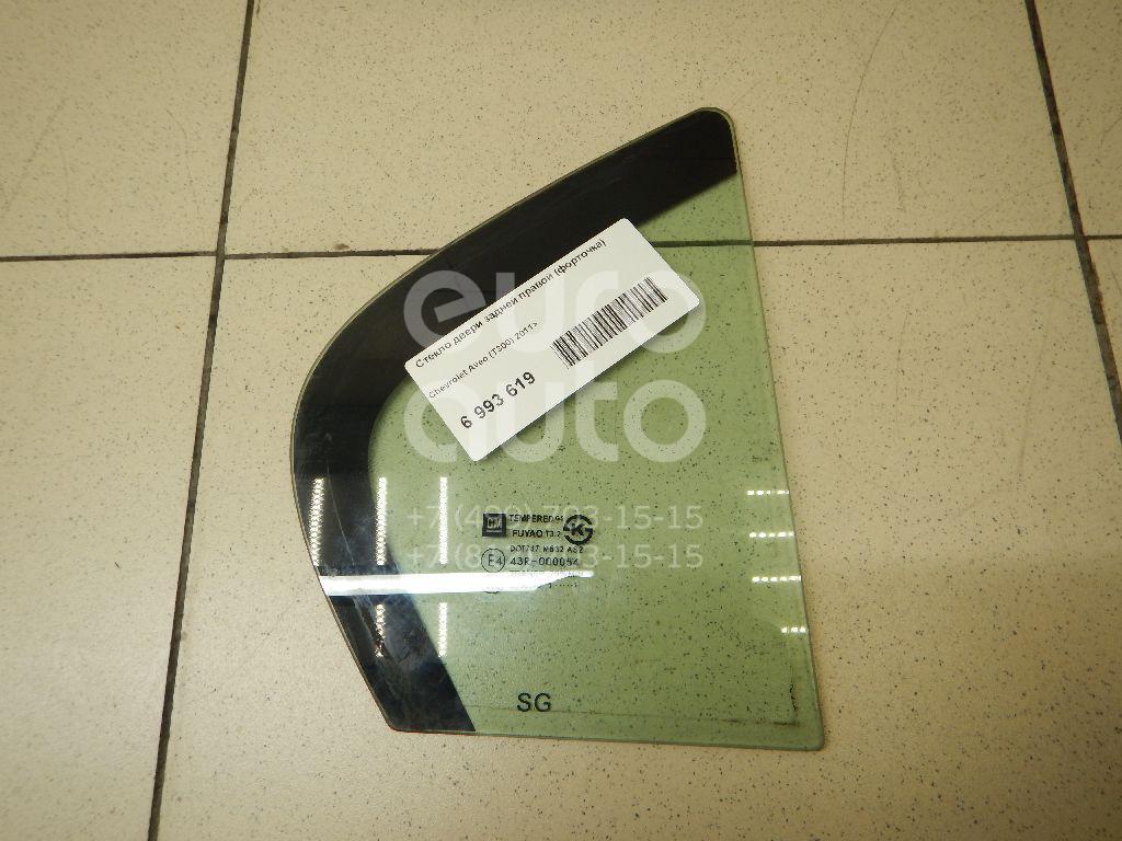 Стекло двери задней правой (форточка) Chevrolet Aveo (T300) 2011-; (95191535)  - купить со скидкой