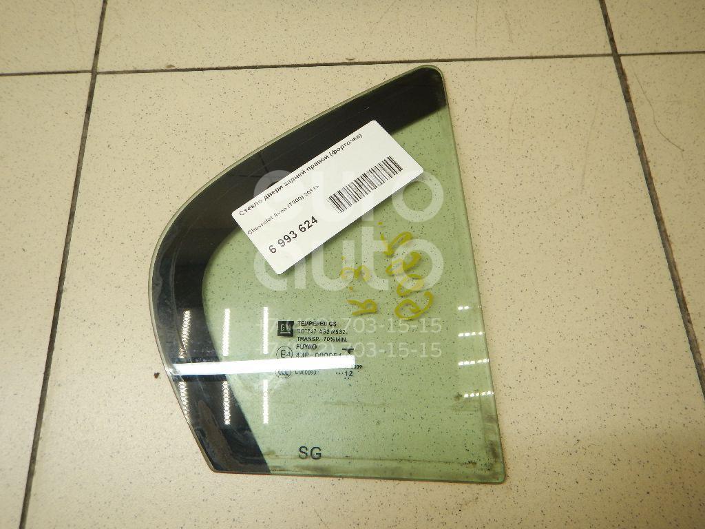 Купить Стекло двери задней правой (форточка) Chevrolet Aveo (T300) 2011-; (95191535)