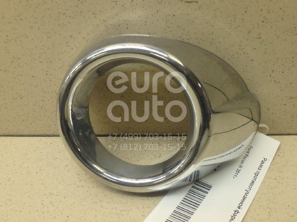 Рамка противотуманной фары правой Ford Focus III 2011-; (CP9Z17E810C)  - купить со скидкой