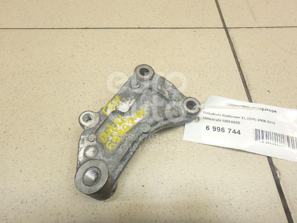 Кронштейн генератора Mitsubishi Outlander XL (CW) 2006-2012; (1801A038)  - купить со скидкой