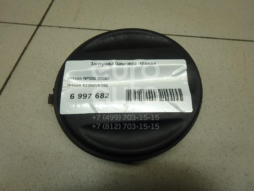 Купить Заглушка бампера правая Nissan NP300 2008-; (62256VK300)