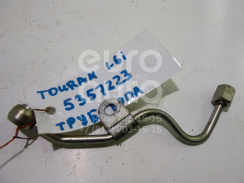 Купить Трубка топливная VW Touran 2003-2010; (03C130241J)