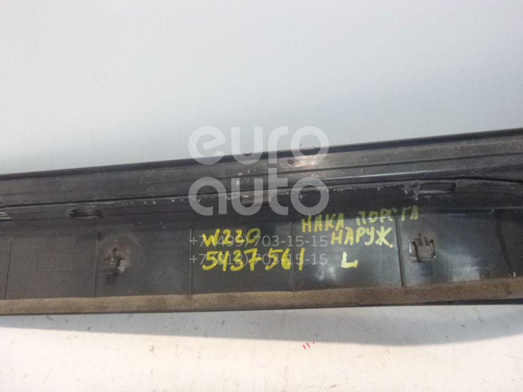 Купить Накладка на порог (наружная) Mercedes Benz W220 1998-2005; (2206804735)