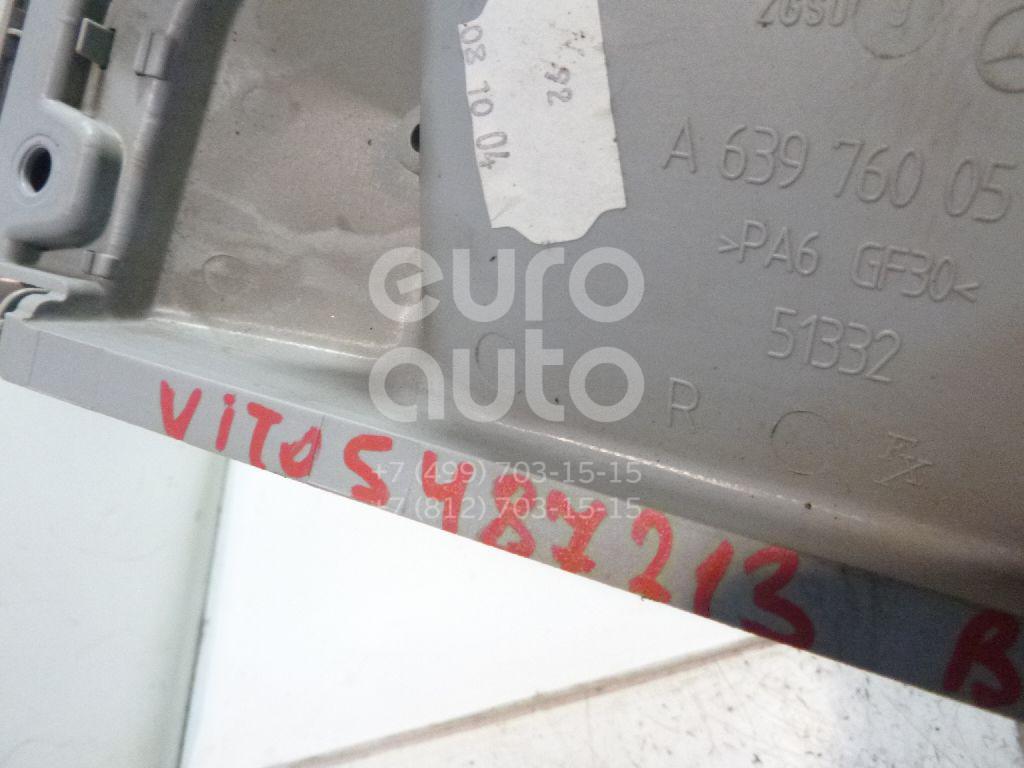 Ручка двери сдвижной внутренняя правая Mercedes Benz Vito/Viano-(639) 2003-2014; (6397600561)