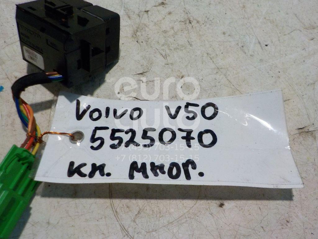 Купить Кнопка многофункциональная Volvo V50 2004-2012; (8691530)