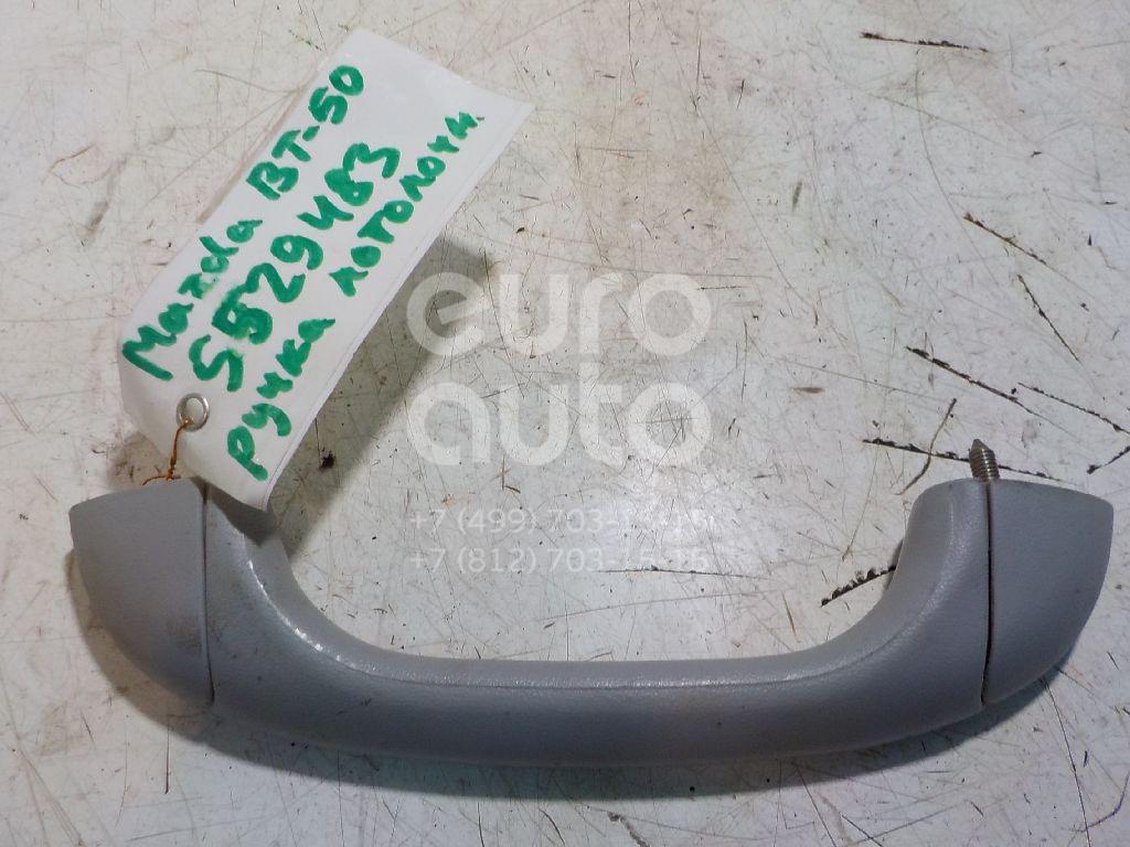 Ручка внутренняя потолочная для Mazda BT-50 2006-2012 - Фото №1