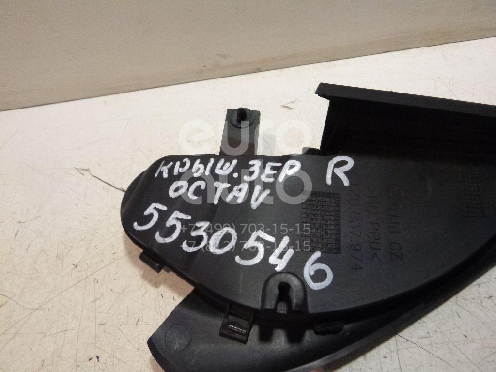 Крышка зеркала внутренняя правая для Skoda Octavia (A5 1Z-) 2004-2013 - Фото №1