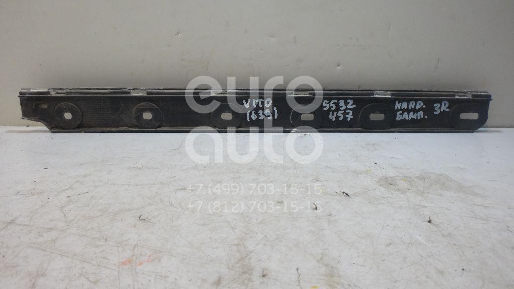 Направляющая заднего бампера правая для Mercedes Benz Vito/Viano-(639) 2003-2014 - Фото №1