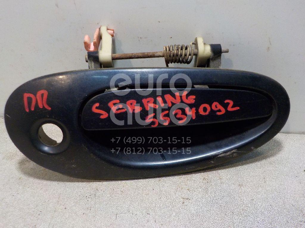 Ручка двери передней наружная правая для Chrysler Sebring/Dodge Stratus 2001-2006 - Фото №1
