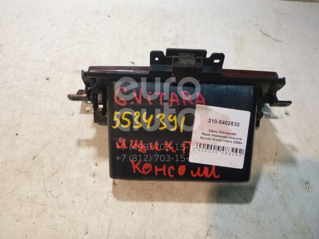 Ящик передней консоли для Suzuki Grand Vitara 2006> - Фото №1