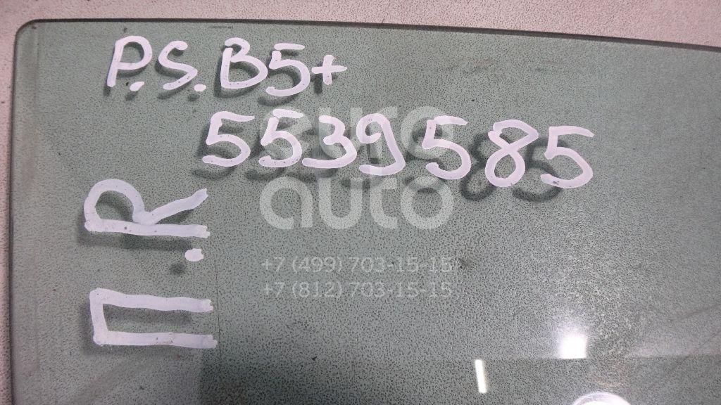 Стекло двери передней правой для VW Passat [B5] 2000-2005;Passat [B5] 1996-2000 - Фото №1