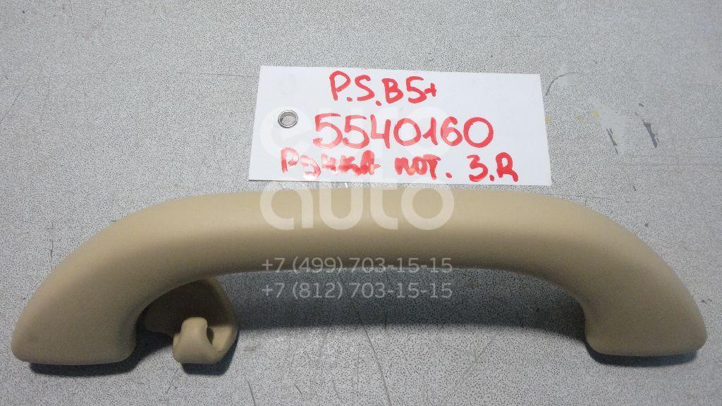 Ручка внутренняя потолочная для VW Passat [B5] 2000-2005 - Фото №1