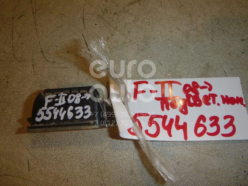 Фонарь подсветки номера для Ford Focus II 2008-2011;S-MAX 2006-2015;Fiesta 2008> - Фото №1