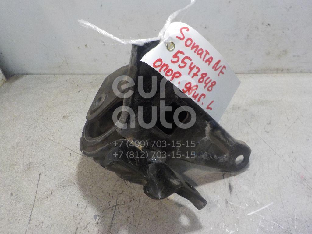Опора двигателя левая для Hyundai Sonata V (NF) 2005-2010 - Фото №1