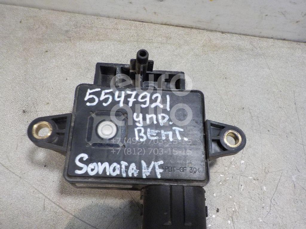 Блок управления вентилятором для Hyundai Sonata V (NF) 2005-2010 - Фото №1