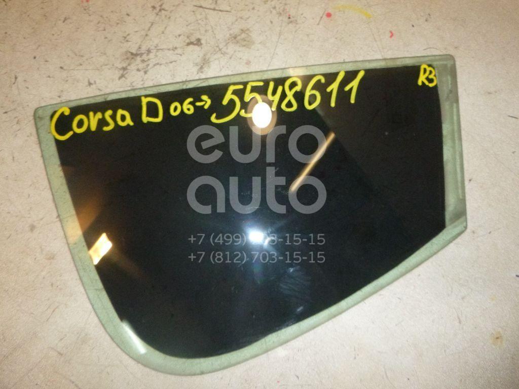 Стекло двери задней правой (форточка) для Opel Corsa D 2006> - Фото №1