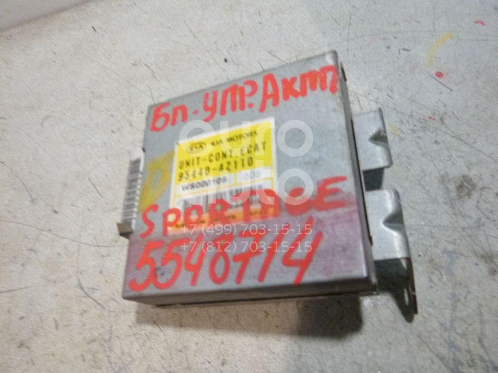 Блок управления АКПП для Kia Sportage 1994-2004 - Фото №1