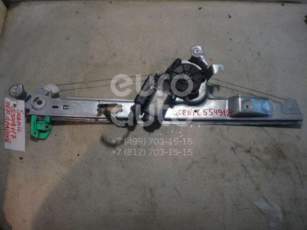 Стеклоподъемник электр. передний правый для Renault Scenic 2003-2009 - Фото №1