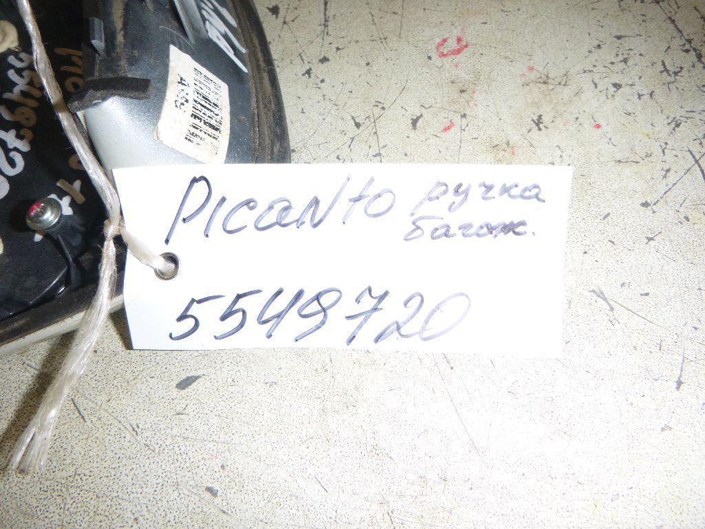 Ручка двери багажника наружная для Kia Picanto 2011> - Фото №1