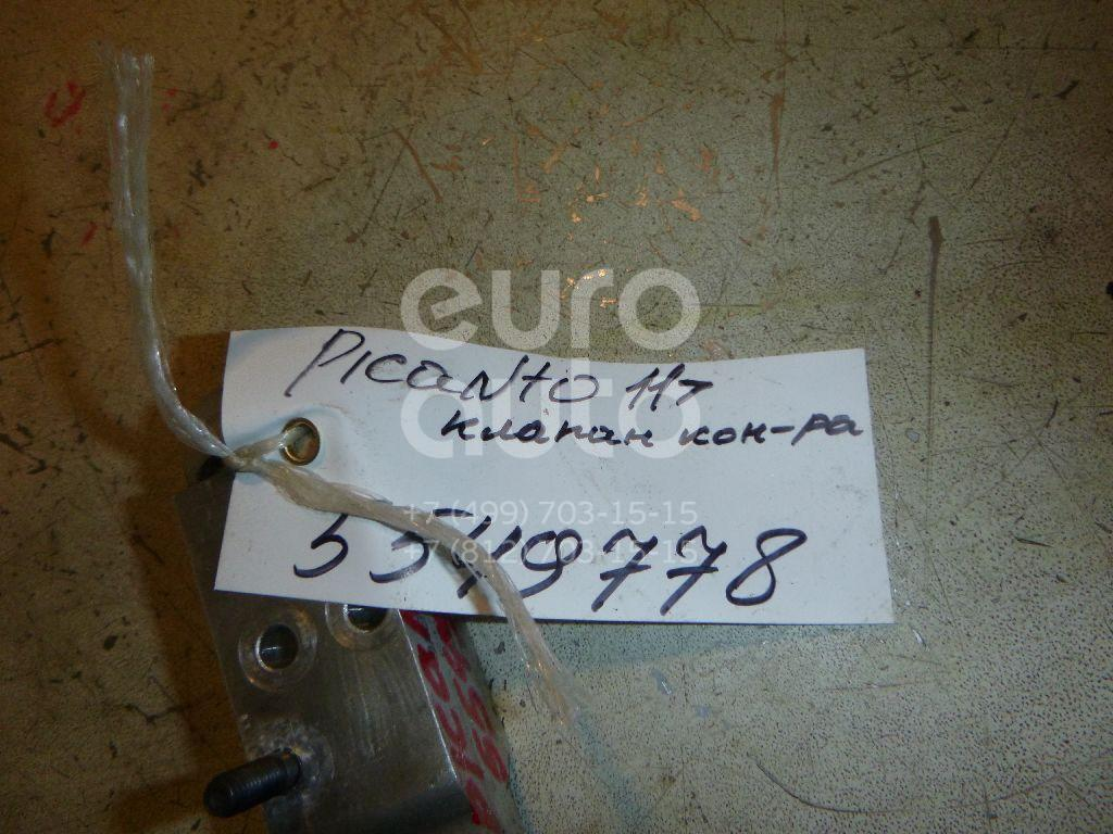 Клапан кондиционера для Kia Picanto 2011> - Фото №1