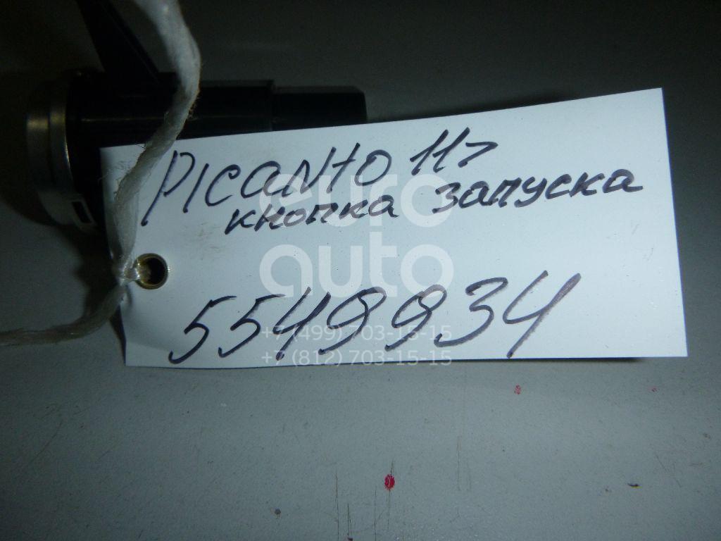 Кнопка запуска двигателя для Kia Picanto 2011> - Фото №1
